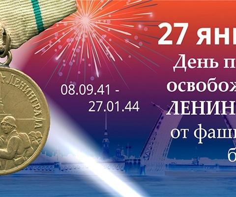 Выплату ко Дню снятия блокады Ленинграда получат 14 жителей округа