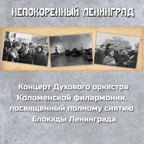 Для коломенцев проведут концерт духового оркестра «Непокорённый Ленинград»