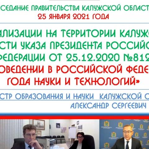 Мероприятия Года науки и технологий обсудили в Правительстве Калужской области.