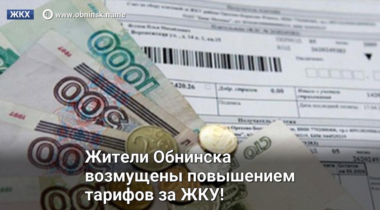 Тарифы на ЖКУ в Обнинске в 2021 году повысят почти на 4%