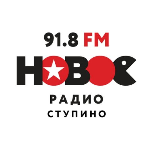 Новое Радио Ступино