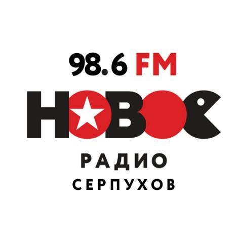 Новое Радио Серпухов