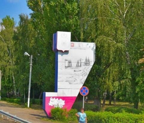 На въезде в Воскресенск установят новую стелу