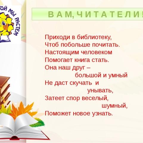 Лекторий Российского общества «Знание» приглашает горожан в Центральную библиотеку