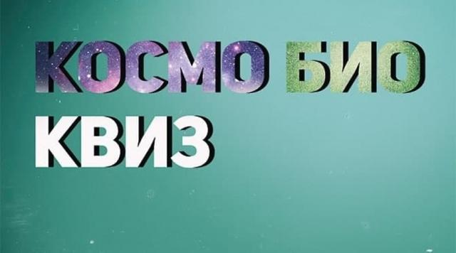 10 апреля в Доме ученых пройдет Космобиоквиз