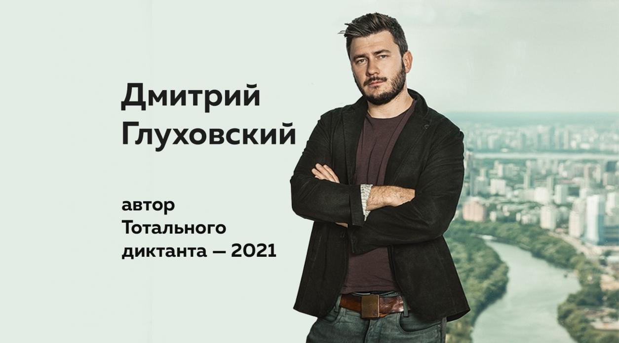 10 апреля в Обнинске пройдет очный этап Тотального диктанта. Автор текста в этом году – знаменитый писатель и журналист Дмитрий Глуховский