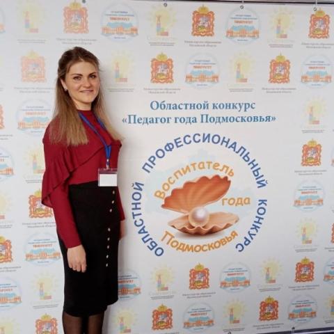 Ольга Тарелкина о работе педагогом и участии в конкурсе «Воспитатель года Подмосковья –2021»
