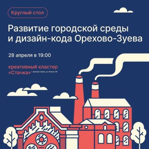 Развитие дизайн-кода Орехово-Зуева обсудят в креативном кластере «Стачка» 28 апреля