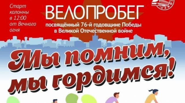 Велопробег, посвященный Дню Победы, пройдет в Орехово-Зуеве 3 мая