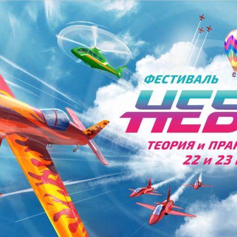 Авиационный фестиваль «НЕБО: теория и практика» состоится 22-23 мая в Балашихе