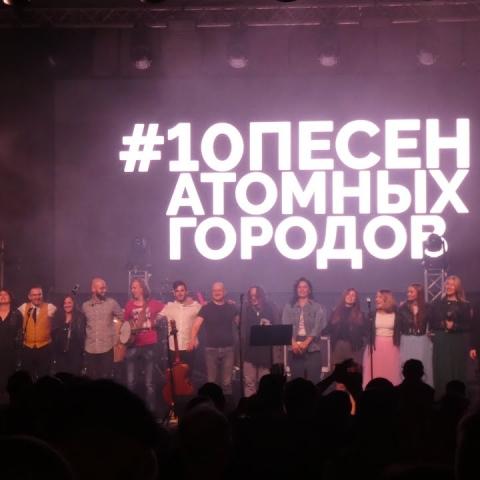 В июне в Обнинск приедет команда известного музыканта и продюсера Тимура Ведерникова, известного в частности своим проектом  «10 песен атомныхгородов»