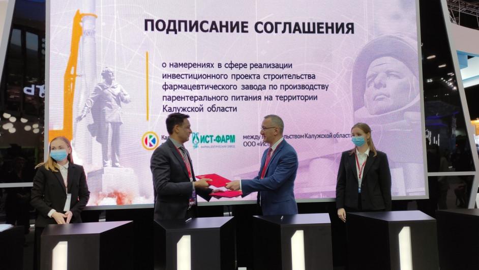 В Калужской области появится новый фармацевтический завод