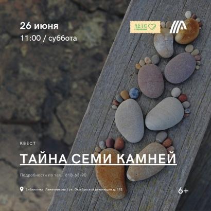 Тайна семи камней