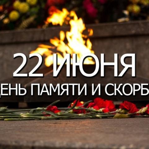 День памяти и скорби отмечается в нашей стране ежегодно 22 июня – в день начала Великой Отечественной войны.
