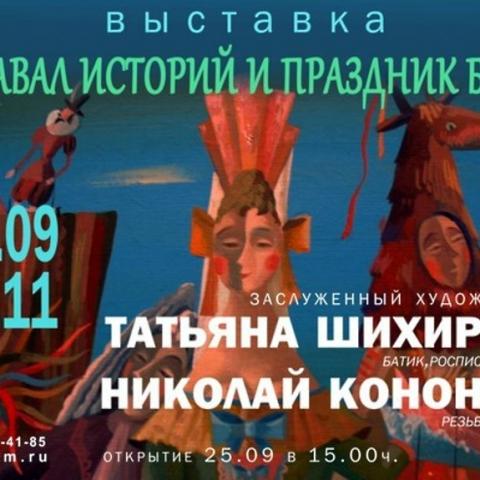 В Егорьевском историко‑художественном музее открывается новая выставка