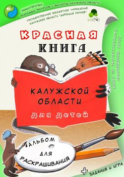 Первое детское издание Красной книги Калужской области поступит этой осенью в школы и детские сады региона